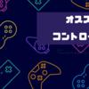 【Apex】2021年版元プレデターオススメコントローラー(Pad)5選!