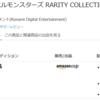 【遊戯王 在庫復活】レアコレゴールドがAmazonで5150円に復活。定価近い価格なのでおすすめです【日記】