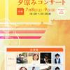 2017/7/8(土)・7/9(日)パルの夕涼みコンサート