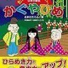 だまし絵・かくし絵で楽しむ日本の昔話発売中!