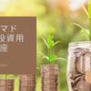 【海外ノマド】貯金と資産運用(投資)には楽天銀行&楽天証券がおすすめ