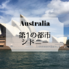 オーストラリア第一の都市、シドニーへ移動しました!
