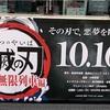 【転売】劇場版「鬼滅の刃」無限列車編まもなく!転売ヤーもかき入れ時の鬼滅グッズたち!
