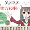 【告知】第二回麻雀VIPSTARCOIN杯開催のお知らせ!【賞金あり】