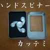 【レビュー】香港で買った「ハンドスピナー」を徹底レビュー!したい