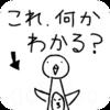 「これ何かわかる?大阪スペシャル」の答え・解答まとめ