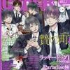 BL雑誌 Cool-B 2019年7月号 Vol.86 感想 贄の町 追加パッチ配信直前大特集!