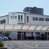 近鉄、白子駅開業105周年に伴い、記念入場券コレクションを発売!