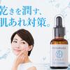 肌荒れ対策にYURAHADA Wエフェクト美容液原液がおススメの理由と購入方法について