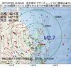 2017年07月23日 10時09分 岩手県沖でM2.7の地震