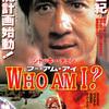 記憶喪失のジャッキー・チェンがただ大暴れする映画『WHO AM I?』(#18)