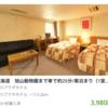 【日本】北海道で安くホテルを予約する方法を考えた