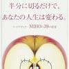 【#162】リンゴを半分に切るだけであなたの人生は変わる