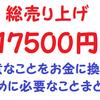 【総売り上げ17500円】得意なことをお金に換えるために