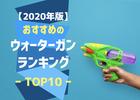 【2020年版】水鉄砲売れ筋ランキング!人気のウォーターガンを手に入れよう!