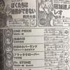 漫遊記の第1話はONE PIECE尾田さんがアシスタント。チンピース感謝です。