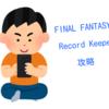 【FFRK】T絶夢 検討メモ3(20%→撃破)