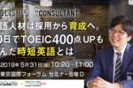 【人事担当者必見】英語人材は採用から育成へ。90日でTOEIC400点UPも生んだ時短英語のヒミツ