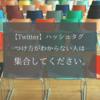 【Twitter】ハッシュタグのつけ方がわからない人は集合してください。
