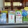 とある学校の図書室(自宅学習!?)①検定勉強やゆるい教科勉強