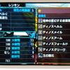 【MHXX】スラッシュアックス テンペストアクス(斧)運用装備を考えてみた(追記あり)
