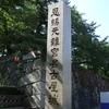 100名城の旅・その9〜名古屋城