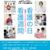 5月12日は看護の日!今年も『看護の日』イベントを開催します