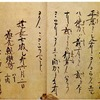 親鸞聖人直筆の『尊号真像銘文』(国重文)が行方不明