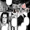 【本日公開】第88話「お転婆娘と顔無しの男」【web漫画】