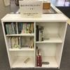 本のリサイクルコーナー