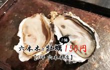六本木で牡蠣1個150円?!リーズナブルに提供できる裏側、教えちゃいます!【5坪 六本木店】