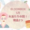 BLOOMBOX 5月 大当たりでした!