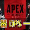 【Apex】シーズン4の武器のDPS一覧、ランキング!R99よりプラウラーの方が高い