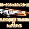 【CX-5】VELENO 156LEDシーケンシャルウィンカーに交換!シェアスタイルと比較してみた