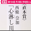 芥川賞!宇佐美りんさん「推し、燃ゆ 」が受賞!直木賞!西條奈加さん「心淋し川」が受賞