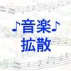 楽曲の認知を獲得する仕組みはこれだ!SNS時代ならではの新提案。