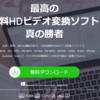 WonderFox HD Video Converter レビュー