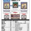【遊戯王 レシピの部屋】レイジング・テンペストで作れるデッキを公式が紹介!  【Card-guild】