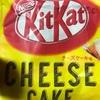 キット カット チーズケーキ味だよ