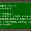 早稲田法英語過去問大問1対策4―選択肢のキーワードを利用する!―