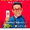 Paypayの20%還元がもうすぐ終了!100億円はいつなくなるのか?
