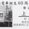 上田電鉄  「ステンレス電車誕生60周年記念撮影会記念入場券」