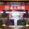 【1/7】賢竜杯Xii 本戦