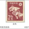 【切手買取】第一次新昭和切手 金魚