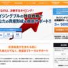 ライジングブル投資顧問の口コミ評判|投資顧問・評価・検証