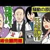 (漫画)日本学術会議の任命拒否と、ある国とのとんでもない繋がりについて漫画にしてみた(マンガで分かる)@アシタノワダイ