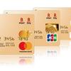楽天カードの9000p、10000pのゴールド、プラチナ向けキャンペーンは?2019年以降ないの?