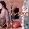 ホドロフスキー映画にも比肩する、磁場が違った世界としての沖縄「ウンタマギルー」