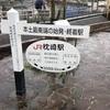 JR最南端の始発・終着駅の枕崎駅に行ってきました。鉄道fanじゃなくてもグッとくるものがありましたよ!