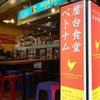 高円寺 最良ベトナム屋台食堂「チョップスティックス」